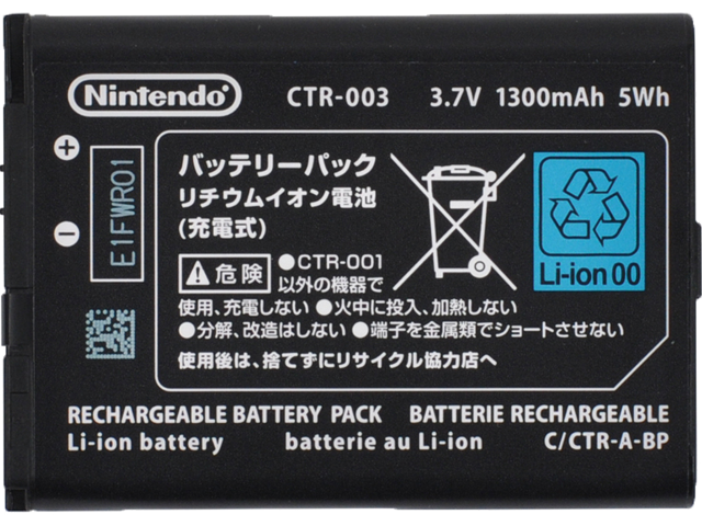 Battery Pack (Nintendo 2DS, 3DS)