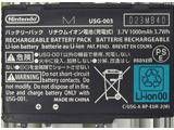 Battery Pack - Nintendo DS Lite