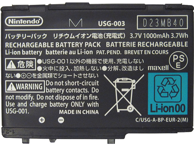 Battery Pack - Nintendo DS Lite